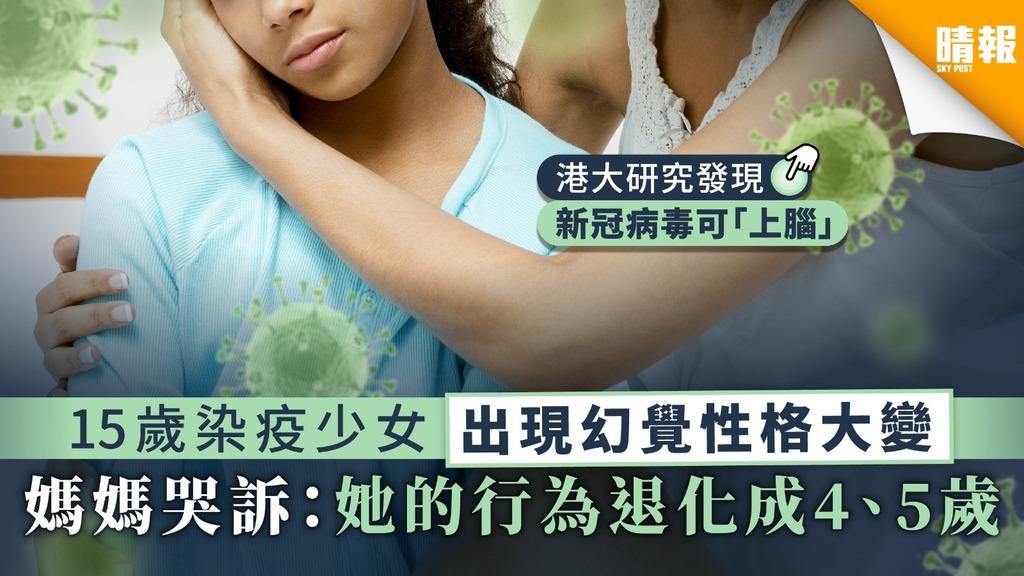 【新冠肺炎】15歲染疫少女出現幻覺性格大變 媽媽哭訴:她的行為退化成4、5歲