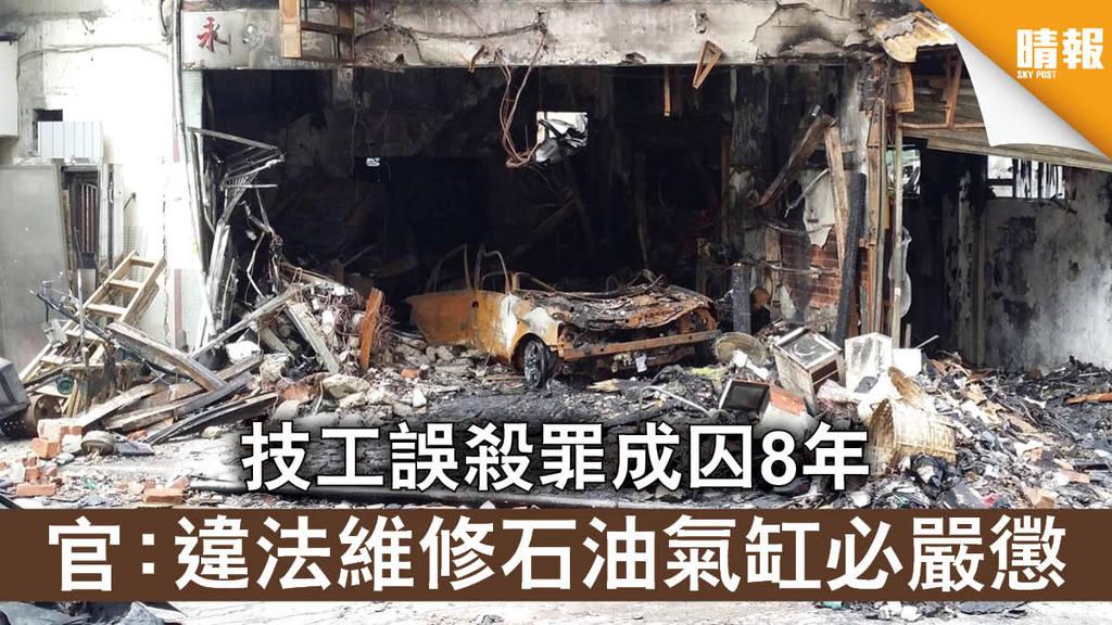 【車房爆炸案】技工誤殺罪成囚8年 官:違法維修石油氣缸必嚴懲