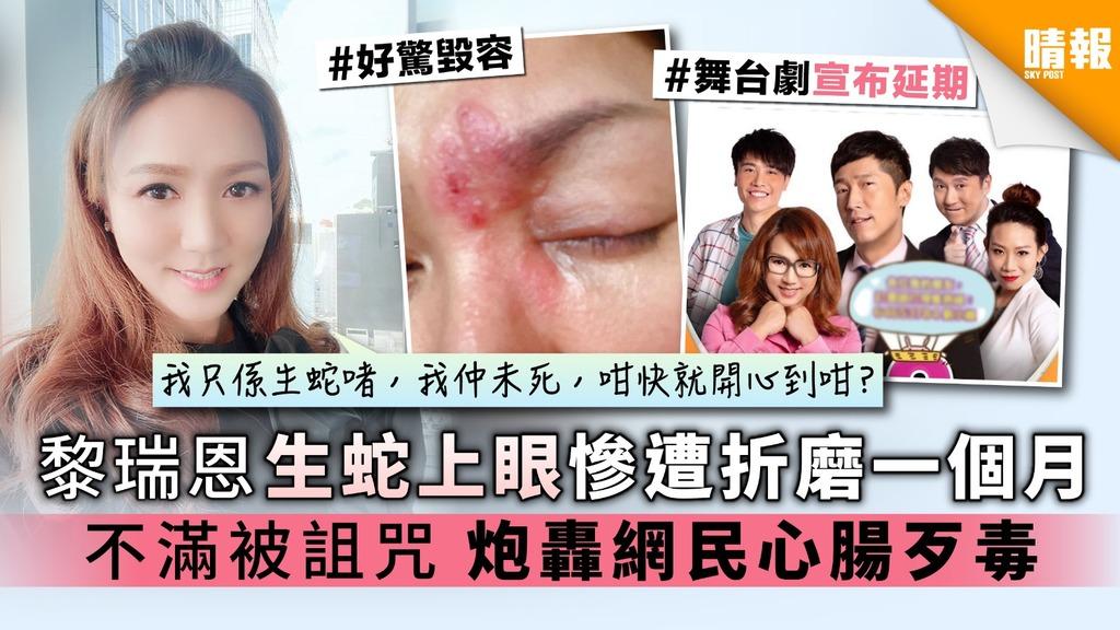 【唔想掀罵戰】黎瑞恩生蛇上眼慘遭折磨一個月 不滿被詛咒 炮轟網民心腸歹毒