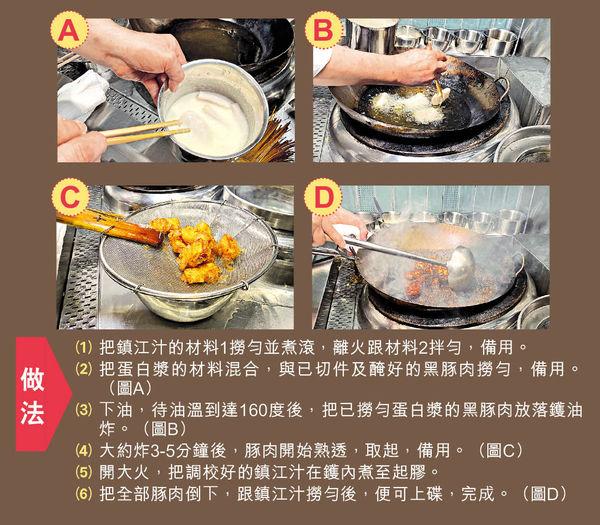 DIY鎮江黑豚肉 大廚分享炸物不變腍秘訣