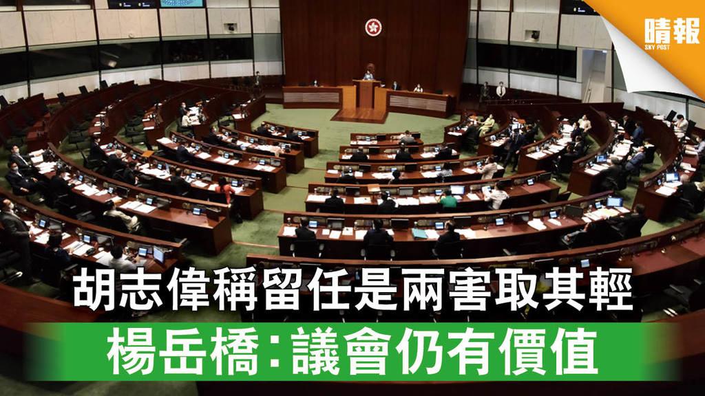 【立法會選舉】胡志偉稱留任是兩害取其輕 楊岳橋︰議會仍有價值