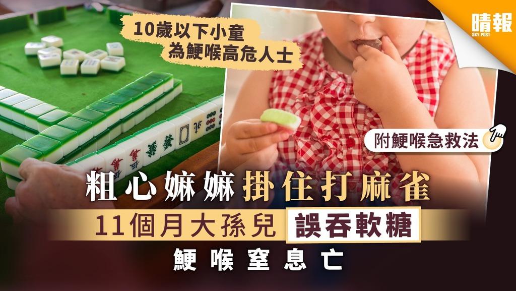 【家長注意】粗心嫲嫲掛住打麻雀 11個月大孫兒誤吞軟糖 鯁喉窒息亡【附鯁喉急救法】