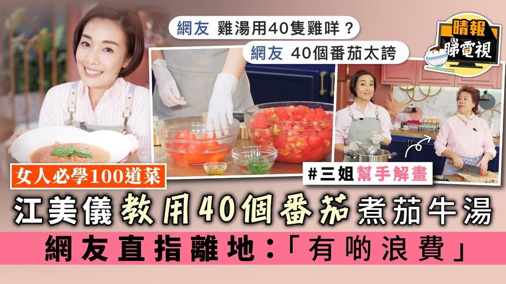 《女人必學100道菜》江美儀教用40個番茄煮茄牛湯 網友直指離地:「有啲浪費」