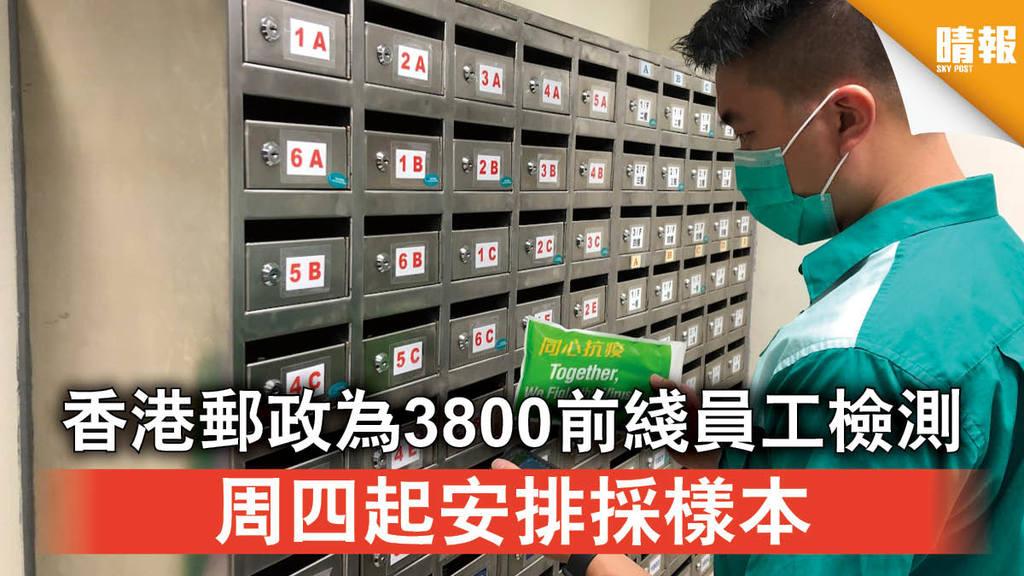 【新冠肺炎】香港郵政為3800前綫員工檢測 周四起安排採樣本