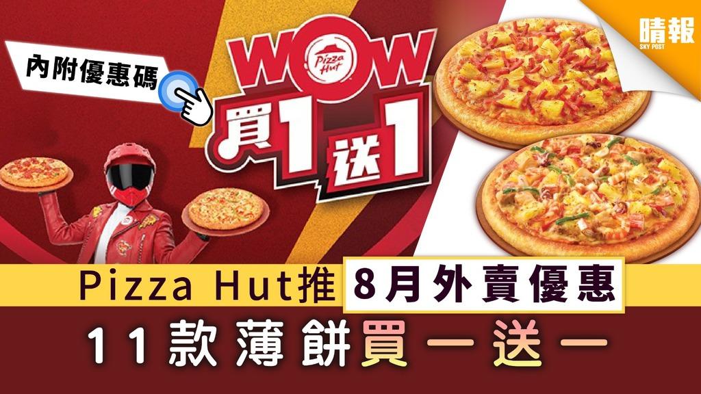 【飲食優惠】Pizza Hut推8月外賣優惠 11款薄餅買一送一【內附優惠碼】