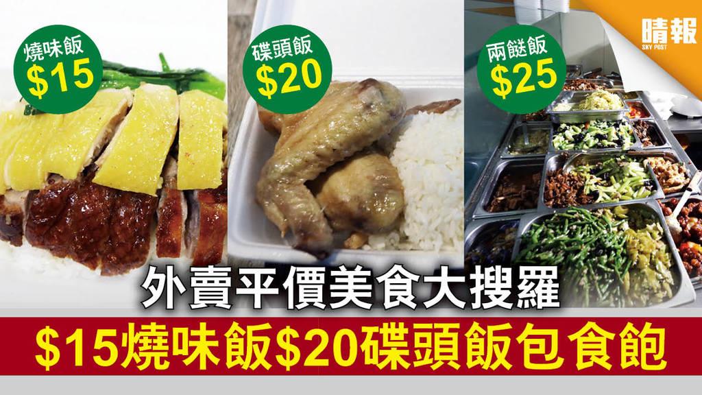 【抗疫優惠】外賣平價美食大搜羅 $15燒味飯$20碟頭飯包食飽
