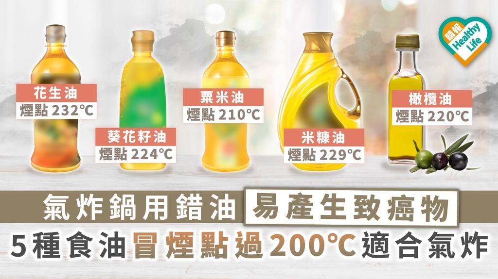 氣炸鍋用錯油 易產生致癌物 5種食油冒煙點過200℃適合氣炸