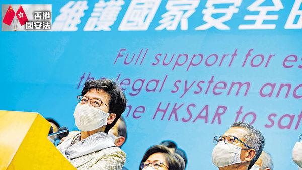 稱香港國安法用於儆惡懲奸 林鄭:「武器化」說法難以理解