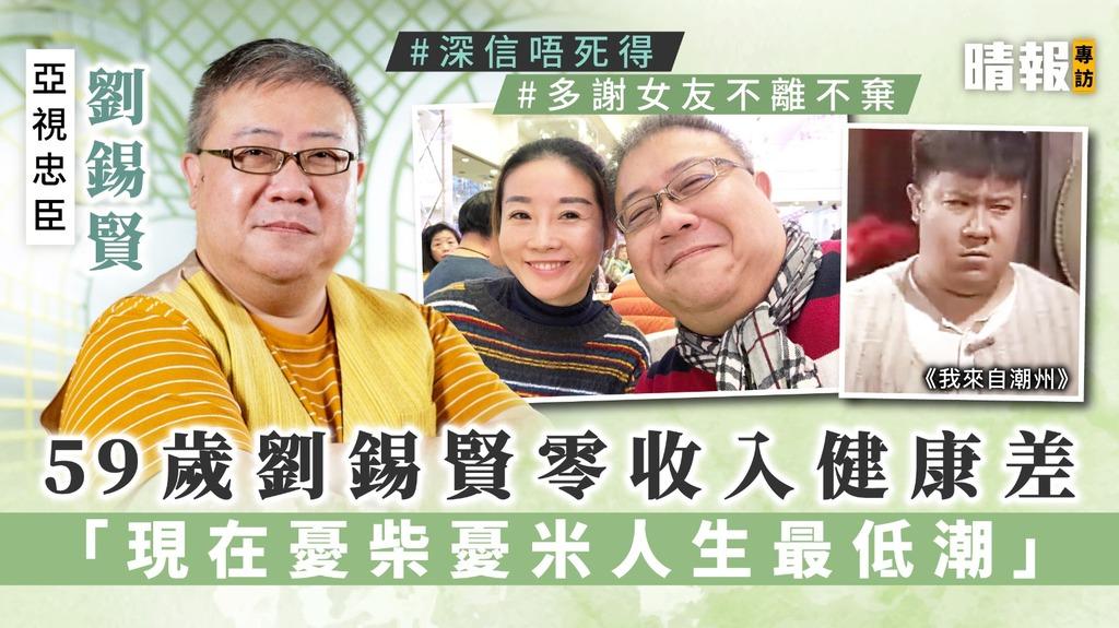 【亞視忠臣】59歲劉錫賢零收入健康差 「現在憂柴憂米人生最低潮」