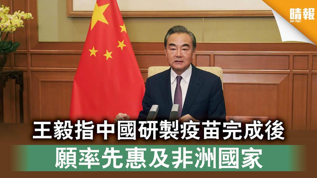 【新冠肺炎】王毅指中國研製疫苗完成後 願率先惠及非洲國家