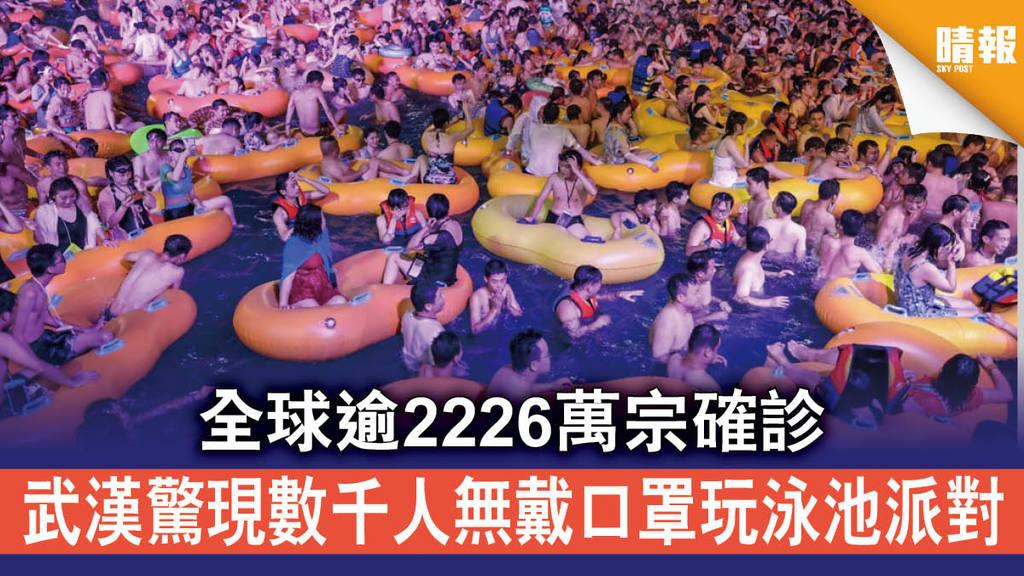 【新冠肺炎】全球逾2226萬宗確診 武漢驚現數千人無戴口罩玩泳池派對