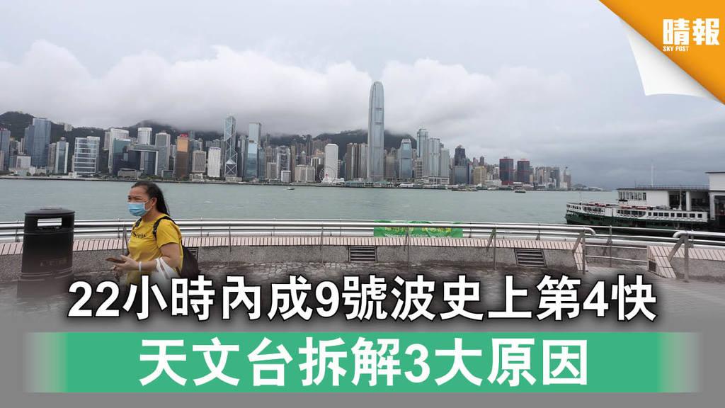【海高斯颱風】22小時內成9號波史上第4快 天文台拆解3大原因
