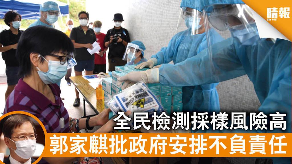 【新冠肺炎】全民檢測採樣風險高 郭家麒批政府安排不負責任