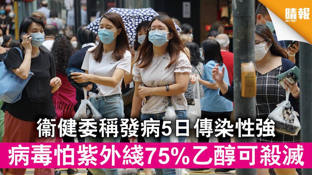 【新冠肺炎】衞健委稱發病5日傳染性強 病毒怕紫外綫75%乙醇可殺滅