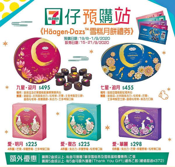 7仔預購 Häagen-DazsTM雪糕月餅券 享優惠價兼送雪糕