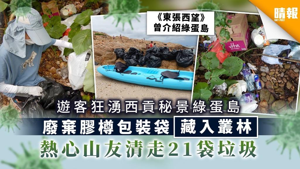 【愛護大自然】遊客狂湧西貢秘景綠蛋島 廢棄膠樽包裝袋藏入叢林 熱心山友清走21袋垃圾