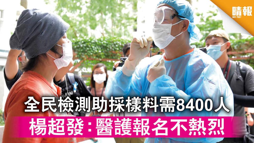 【新冠肺炎】全民檢測助採樣料需8400人 楊超發:醫護報名不熱烈