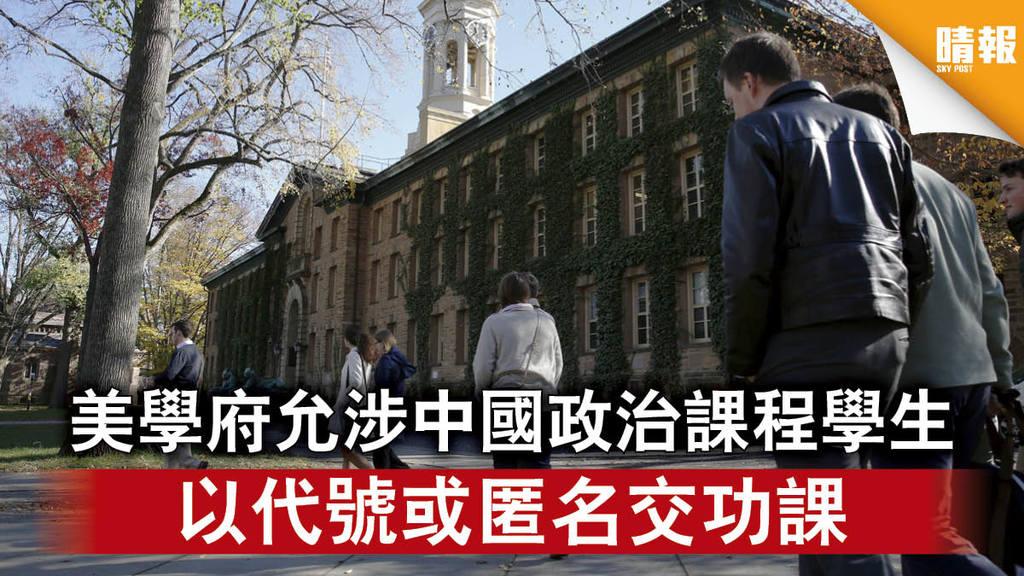 【香港國安法】美學府允涉中國政治課程學生 以代號或匿名交功課