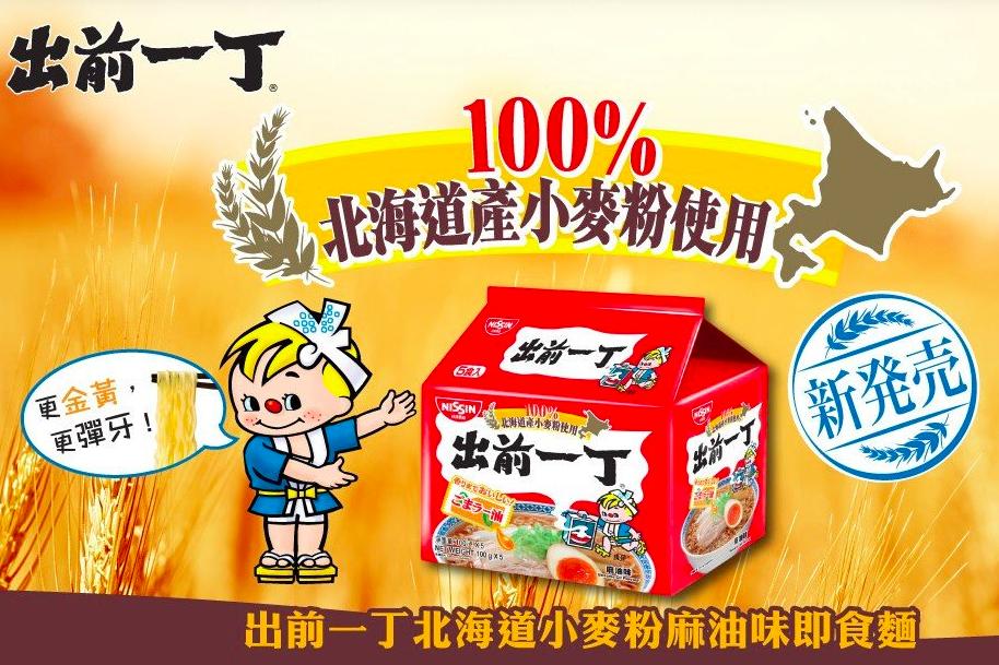 【超市優惠】日清全新推出超市即食麵新品  出前一丁北海道小麥粉麻油味/3款口味高級濃湯系列拉麵