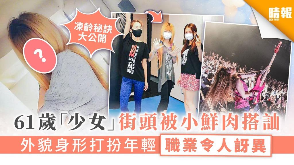 【凍齡秘訣大公開】61歲「少女」街頭被小鮮肉搭訕 外貌身形打扮年輕職業令人訝異