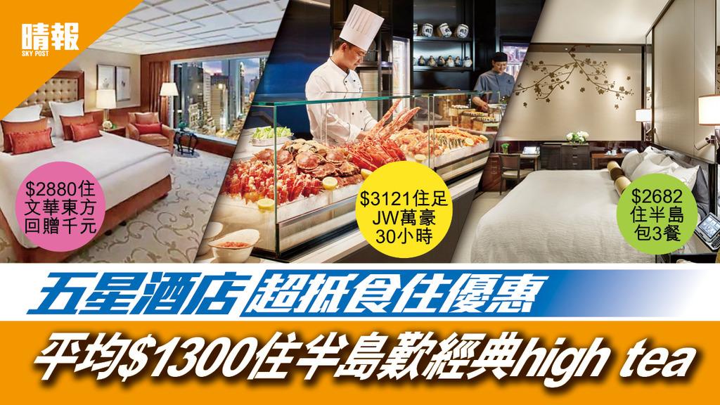 【抗疫優惠】五星酒店超抵食住優惠 平均$1300住半島歎經典high tea