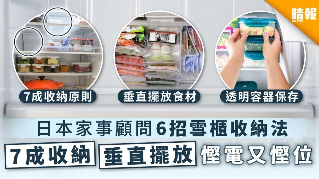日本家事顧問6招雪櫃收納法 7成收納垂直擺放慳電又慳位