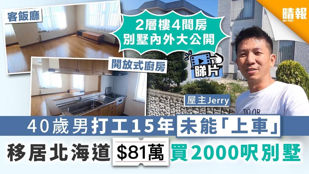 【疫市上車.有片】40歲男打工15年未能「上車」 移居北海道81萬買2000呎別墅