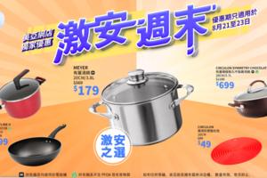 【廚具開倉】美亞廚具週末限時開倉優惠低至32折!單柄鍋/多士爐/平底鑊$39起