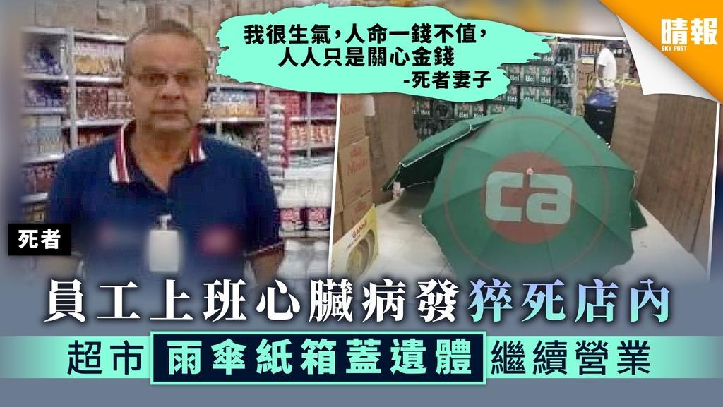 【冷血公司】員工上班心臟病發猝死店內 超市用雨傘紙箱蓋遺體繼續營業