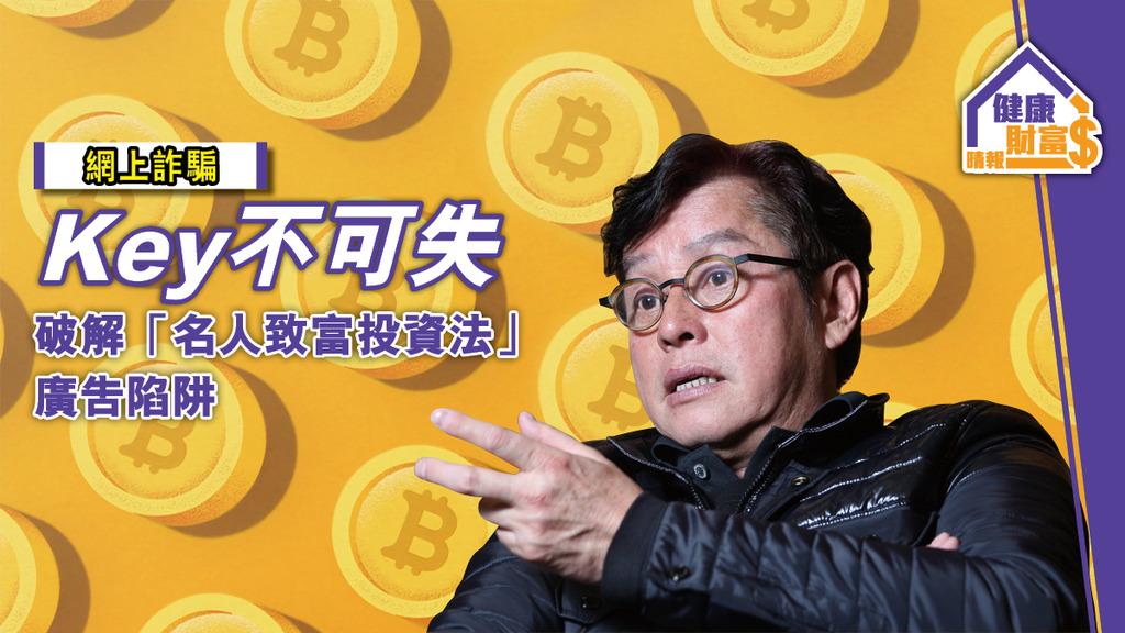 【網上詐騙】Key不可失 破解「名人致富投資法」廣告陷阱