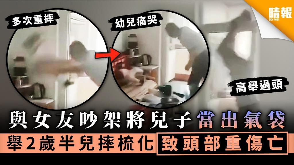 【殘忍虐兒】與女友吵架將兒子當出氣袋 舉2歲半兒摔梳化致頭部重傷亡