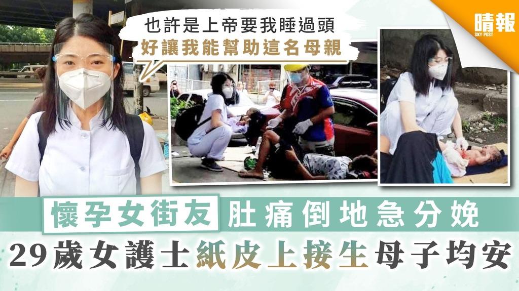 【街頭接生】懷孕女街友肚痛倒地急分娩 29歲女護士紙皮上接生母子均安