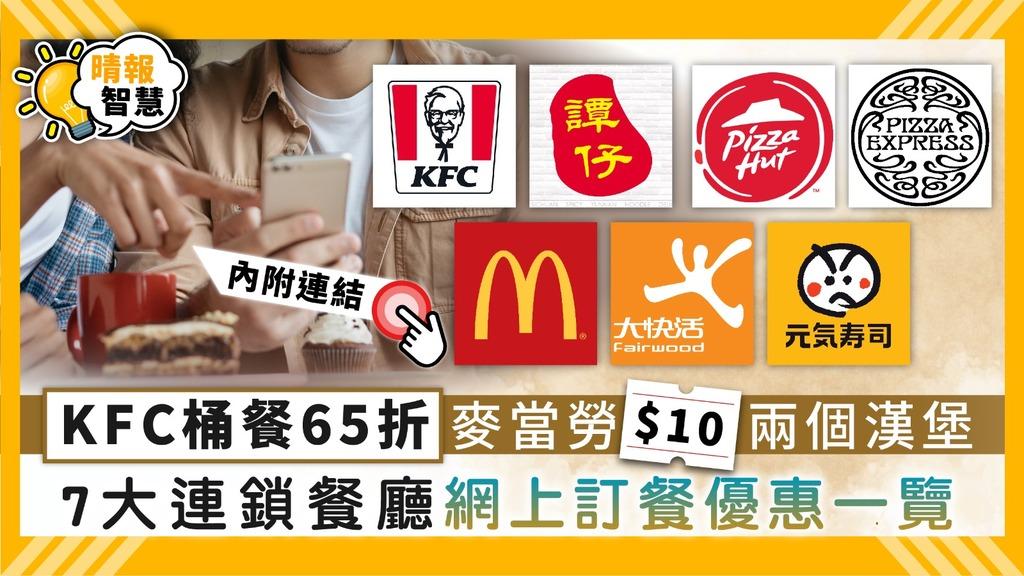 【飲食優惠】KFC桶餐65折 麥當勞$10兩個漢堡 7大連鎖餐廳網上訂餐優惠一覽
