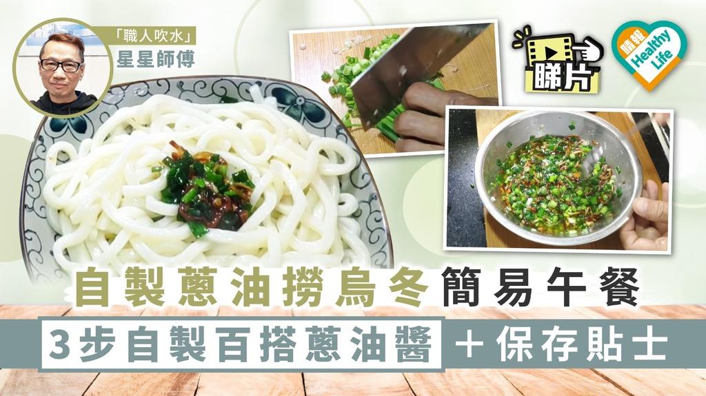 【師傅教路】自製蔥油撈烏冬簡易午餐 3步自製百搭蔥油醬+保存貼士