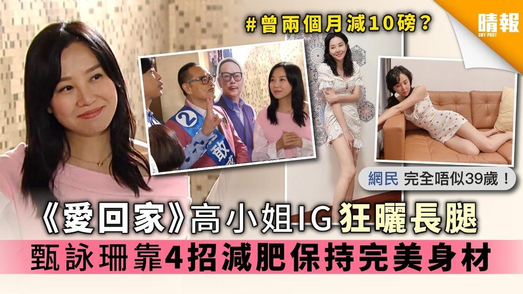 《愛回家》高小姐IG狂曬長腿 甄詠珊靠4招減肥保持完美身材