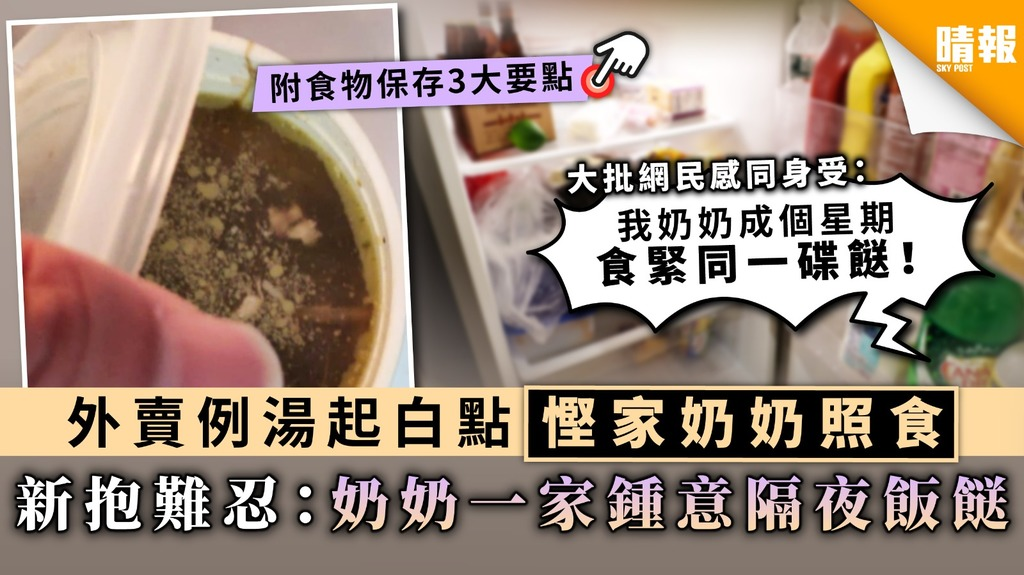 【食用安全】外賣例湯起白點慳家奶奶照食 新抱難忍:奶奶一家鍾意隔夜飯餸【附保存食物3要點】