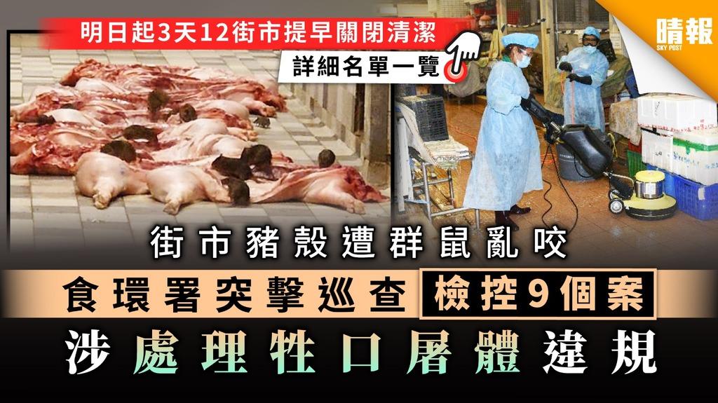 【食用安全】街市豬殼遭群鼠亂咬 食環署突擊巡查檢控9個案 涉處理牲口屠體違規