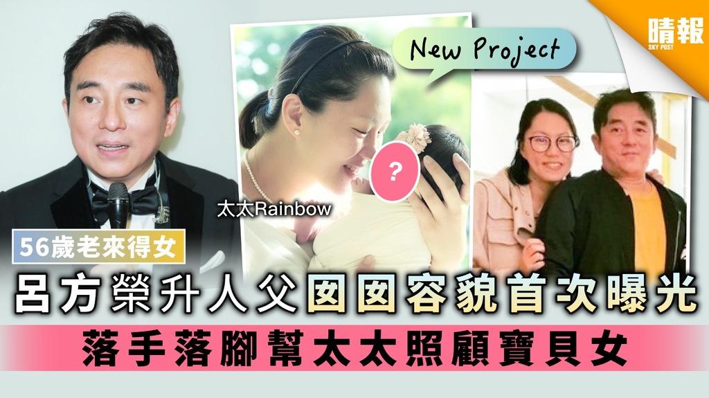 【56歲老來得女】呂方榮升人父囡囡容貌首次曝光 落手落腳幫太太照顧寶貝女