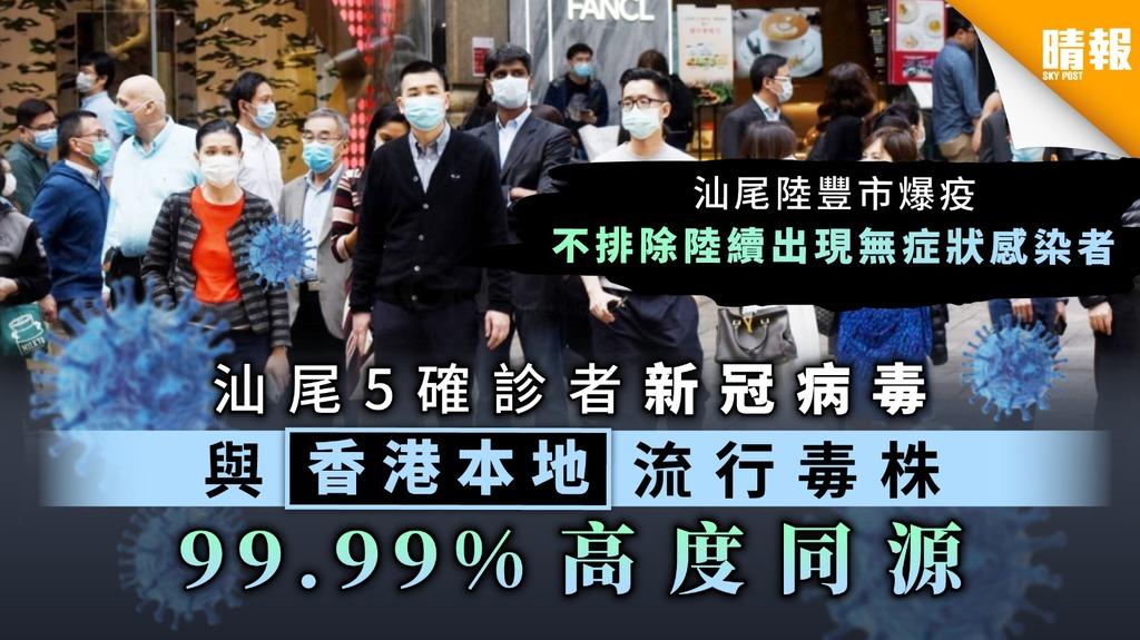 【新冠肺炎】汕尾5確診者新冠病毒 與香港本地流行毒株 99.99%高度同源