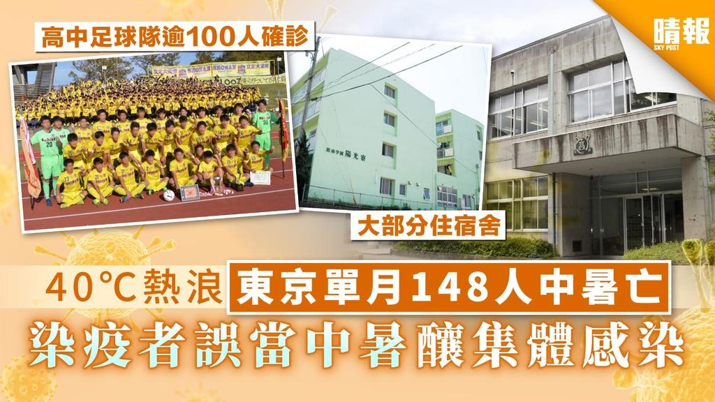 【日本疫情】40℃熱浪下東京單月148人中暑亡 染疫者誤當中暑釀集體感染
