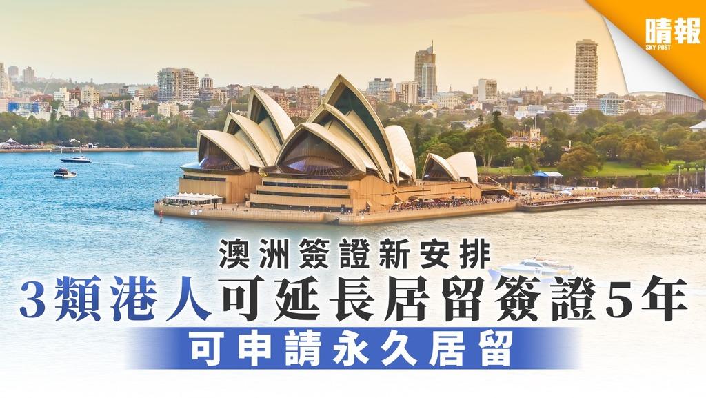 【澳洲簽證新安排】3類港人可延長居留簽證5年 可申請永久居留