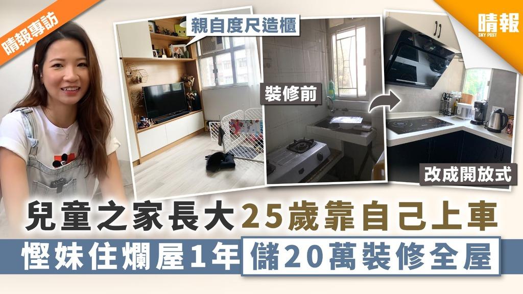【上車夢】兒童之家長大25歲靠自己上車 慳妹住爛屋1年儲20萬裝修全屋