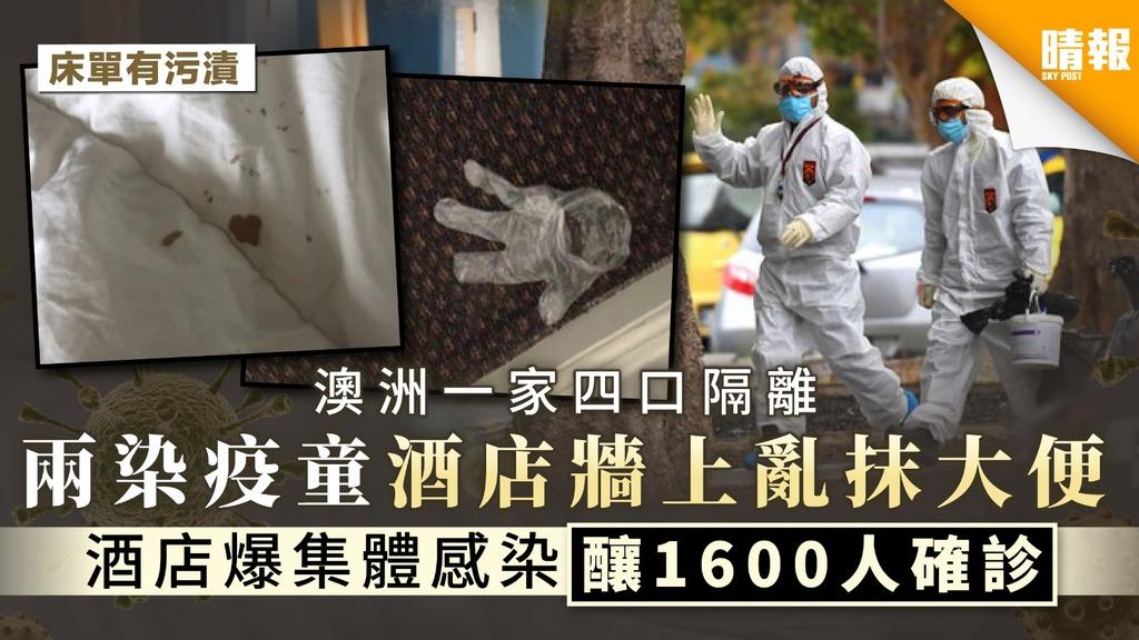 【澳洲疫情】一家四口隔離兩染疫童亂抹大便 酒店爆集體感染釀1600人確診