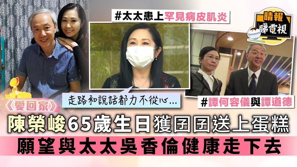 【《愛回家》譚校長】陳榮峻65歲生日獲囝囝送上蛋糕 願望與太太吳香倫健康走下去