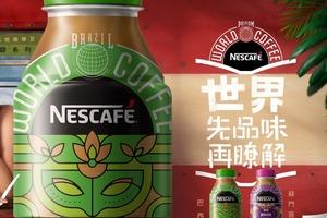 【便利店新品】雀巢NESCAFE全新兩款瓶裝咖啡登陸便利店及超市 巴西堅果香咖啡/印尼蘇門答臘風味咖啡