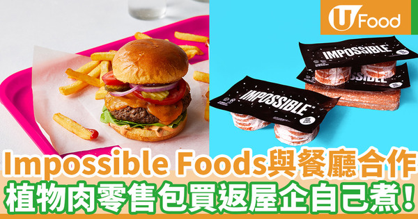 【impossible meat香港買】Impossible Foods推出零售包 素食Impossible Burger植物肉4間指定餐廳有得買!
