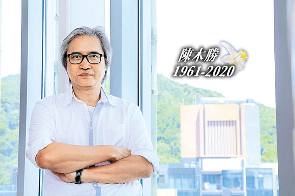導演陳木勝鼻咽癌辭世 眾星齊悼念 郭富城︰佢係心靈導師