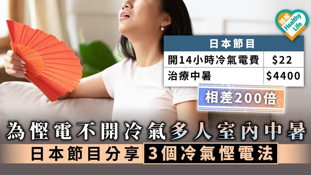 為慳電不開冷氣多人室內中暑 日本節目分享3個冷氣慳電法