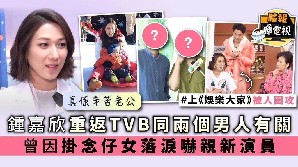 鍾嘉欣重返TVB同兩個男人有關 曾因掛念仔女落淚嚇親新演員