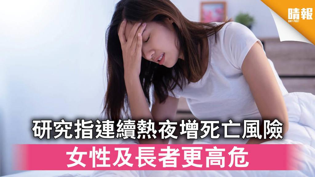 【熱浪逼人】研究指連續熱夜增死亡風險 女性及長者更高危